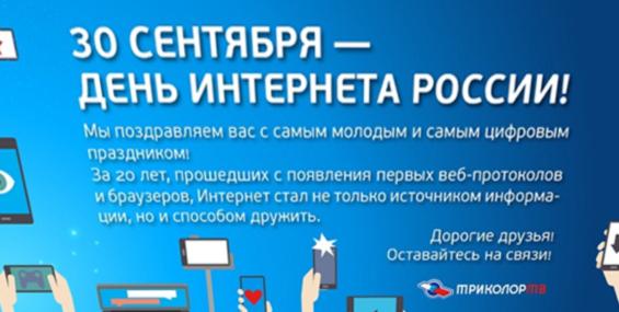 30 сентября - День Internet